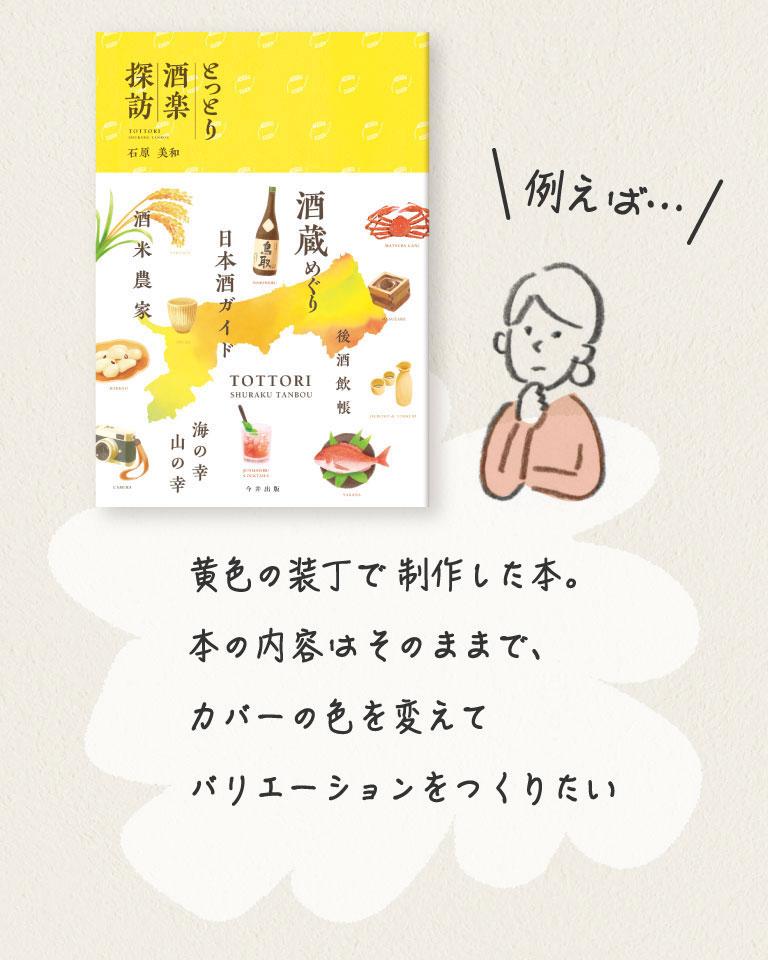 黄色の装丁で制作した本。本の内容はそのままで、カバーの色を変えてバリエーションをつくりたい